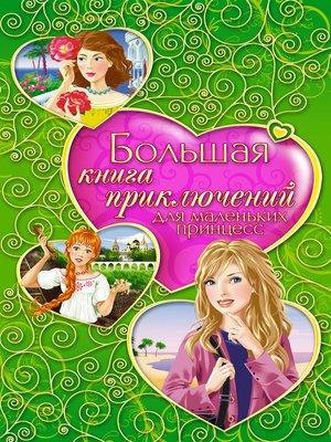 cover image of Большая книга приключений для маленьких принцесс (сборник)