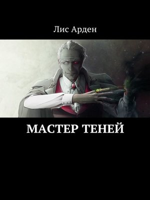 cover image of Мастер теней