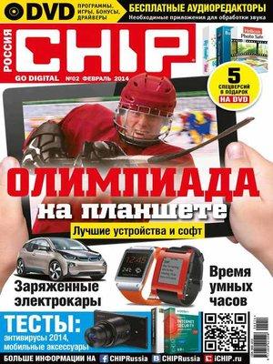 cover image of CHIP. Журнал информационных технологий. №02/2014