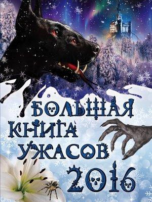 cover image of Большая книга ужасов 2016