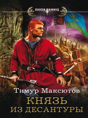 cover image of Князь из десантуры