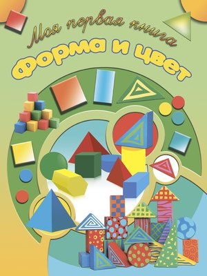 cover image of Форма и цвет