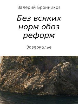 cover image of Вне всяких норм обоз реформ, или Зазеркалье