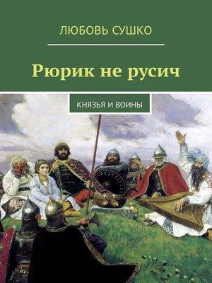 cover image of Рюрик нерусич. Князья ивоины