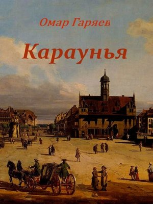 cover image of Караунья