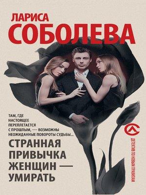 cover image of Странная привычка женщин – умирать