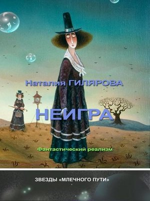 cover image of Неигра