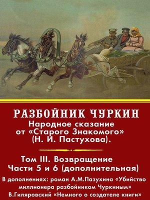 cover image of Разбойник Чуркин. Том 3. Возвращение
