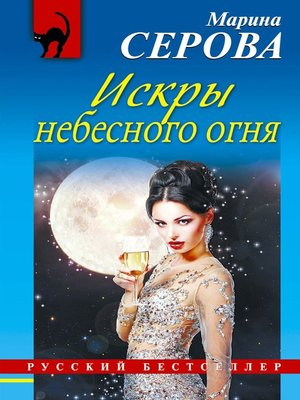 cover image of Искры небесного огня