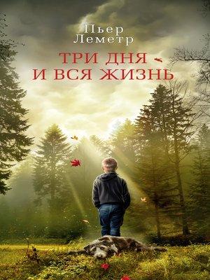 cover image of Три дня и вся жизнь