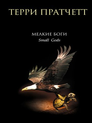 cover image of Мелкие боги