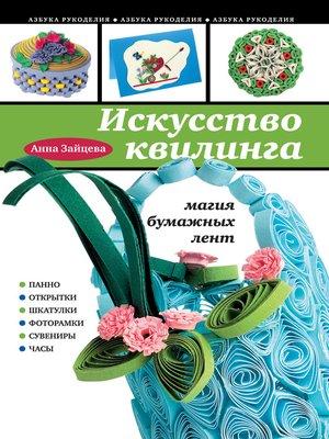 cover image of Искусство квилинга
