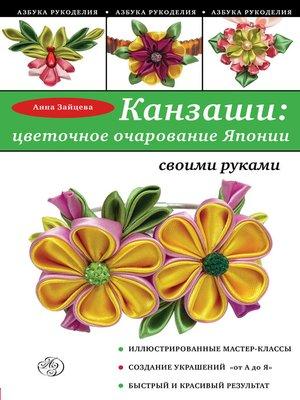 cover image of Канзаши