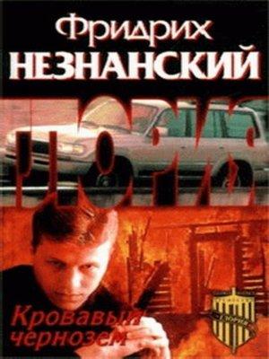cover image of Кровавый чернозем