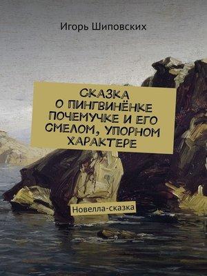 cover image of Сказка о пингвинёнке Почемучке и его смелом, упорном характере. Новелла-сказка