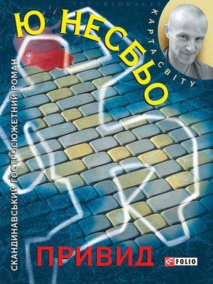 cover image of Привид