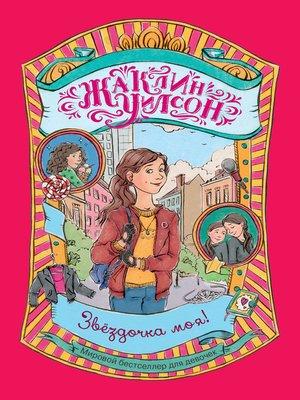 cover image of Звездочка моя!