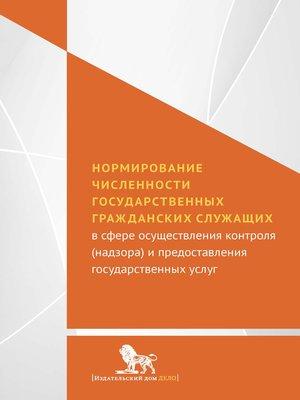 cover image of Нормирование численности государственных гражданских служащих с сфере осуществления контроля (надзора) и предоставления государственных услуг