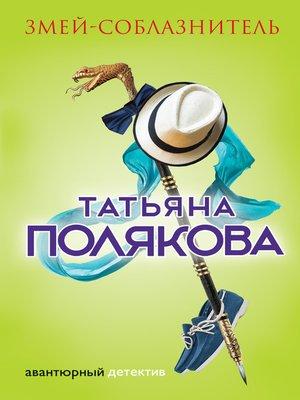 cover image of Змей-соблазнитель