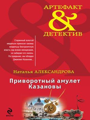 cover image of Приворотный амулет Казановы