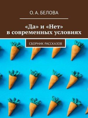 cover image of «Да» и«Нет» всовременных условиях. Сборник рассказов