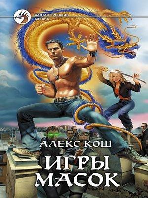 cover image of Игры Масок