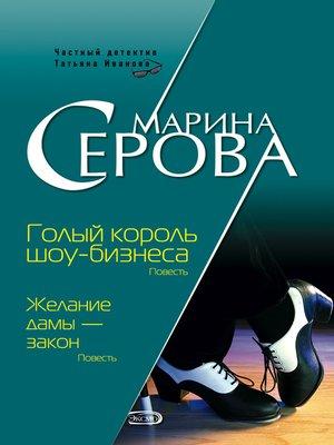 cover image of Голый король шоу-бизнеса