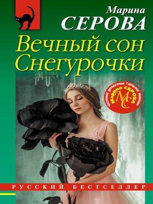 cover image of Вечный сон Снегурочки