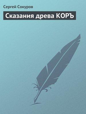 cover image of Сказания древа КОРЪ