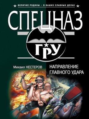 cover image of Направление главного удара