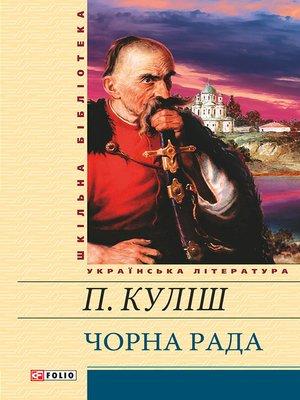 cover image of Чорна рада (збірник)