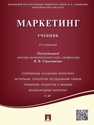 cover image of Маркетинг. Учебник