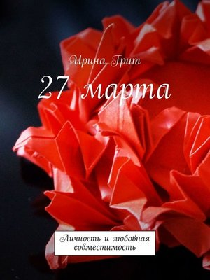 cover image of 27 марта. Личность илюбовная совместимость