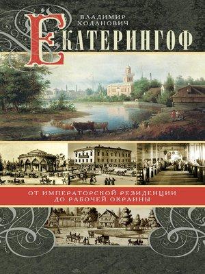 cover image of Екатерингоф. От императорской резиденции до рабочей окраины