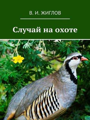 cover image of Случай наохоте