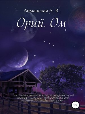 cover image of Орий. Ом