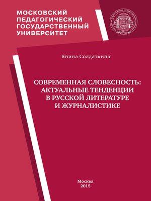 cover image of Современная словесность