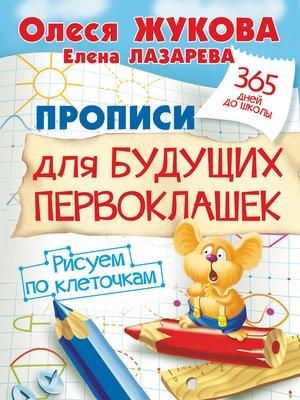 cover image of Прописи для будущих первоклашек. Рисуем по клеточкам
