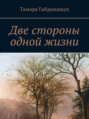 cover image of Две стороны одной жизни