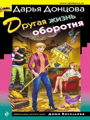 cover image of Другая жизнь оборотня