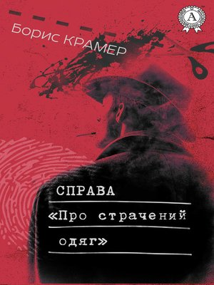 cover image of Справа «Про страчений одяг»
