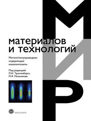 cover image of Металл/полупроводник содержащие композиты