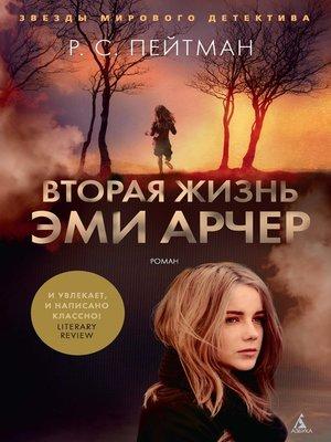 cover image of Вторая жизнь Эми Арчер