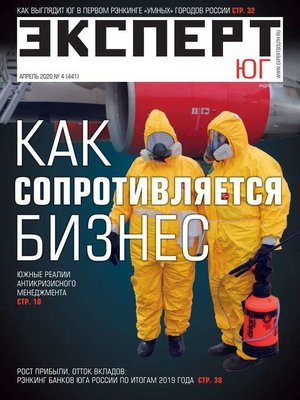 cover image of Эксперт Юг 04-2020