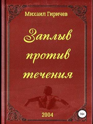 cover image of Заплыв против течения