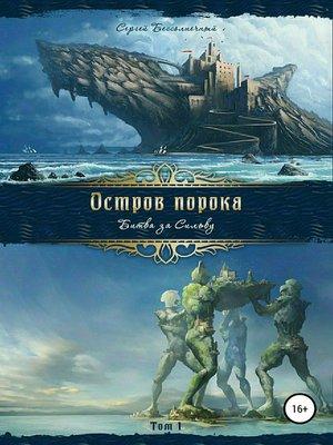 cover image of Остров порока