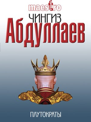 cover image of Плутократы