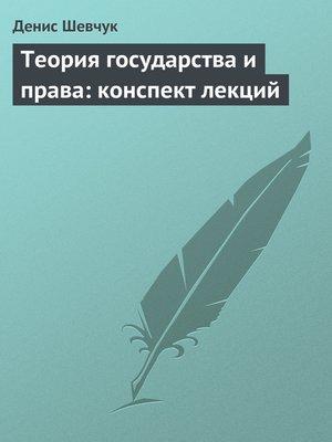 cover image of Теория государства и права