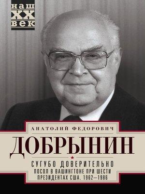 cover image of Сугубо доверительно. Посол в Вашингтоне при шести президентах США. 1962–1986гг.