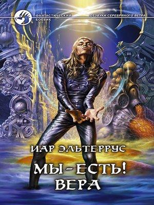 cover image of Мы – есть! Вера